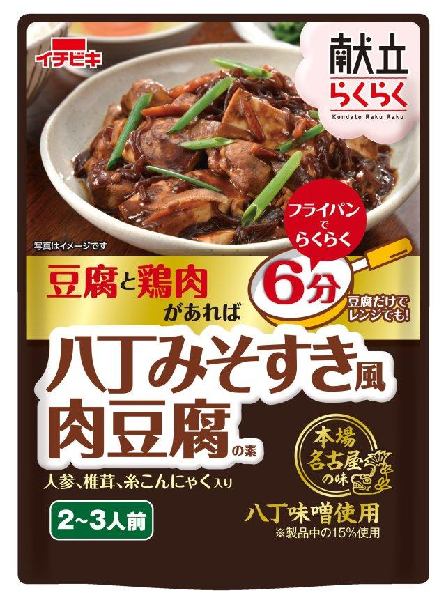 献立らくらく 八丁みそすき風肉豆腐の素(2~3人前)