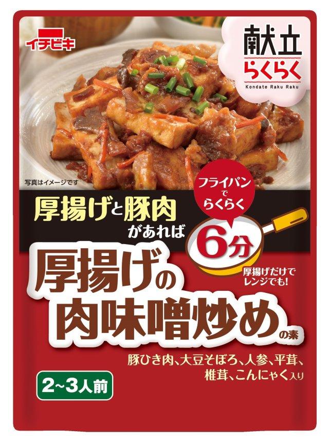 献立らくらく 厚揚げの肉味噌炒めの素(2~3人前)