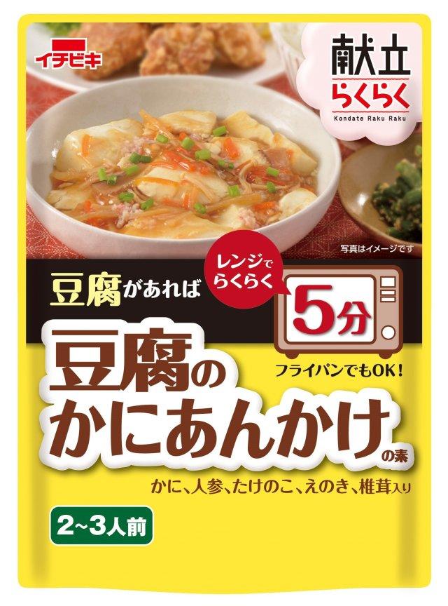 献立らくらく 豆腐のかにあんかけの素(2~3人前)