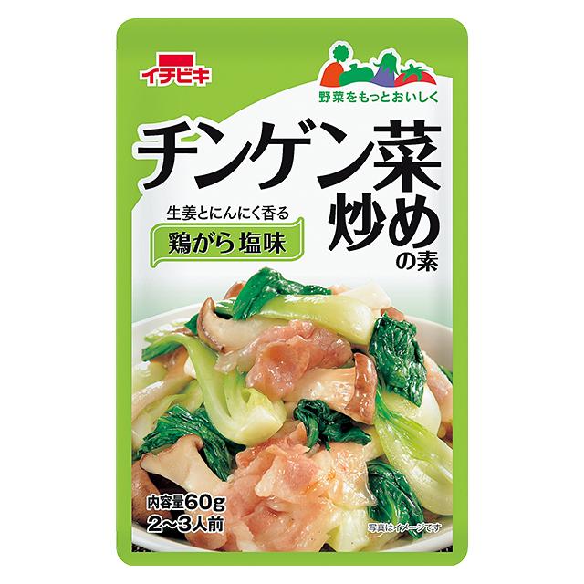 チンゲン菜炒めの素 60g