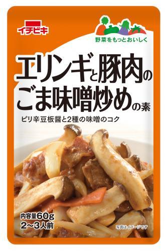 エリンギと豚肉のごま味噌炒めの素 60g