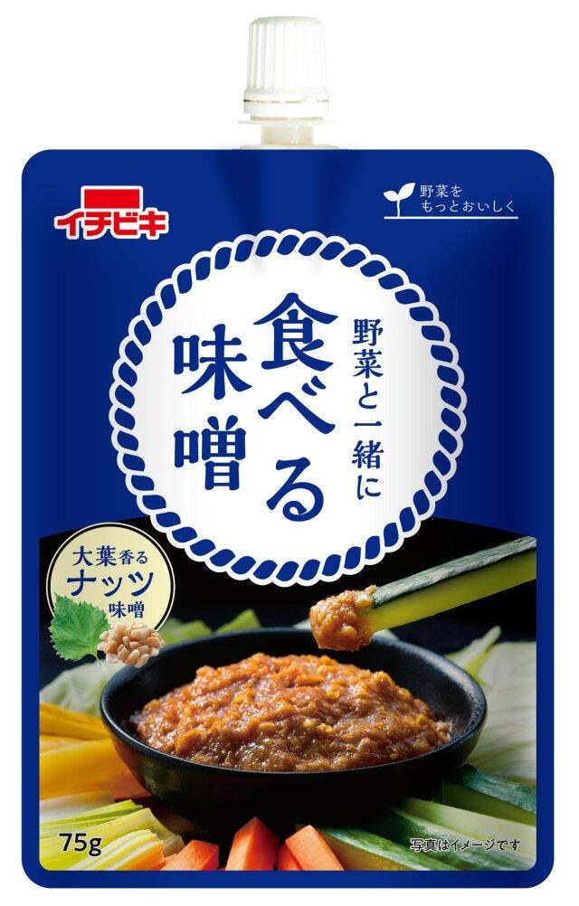 ナッツ味噌 (75g×10)