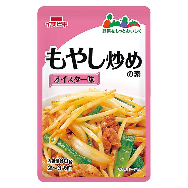 もやし炒めの素(オイスター味) 60g
