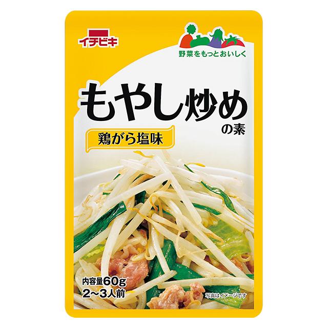 もやし炒めの素(鶏がら塩味) 60g