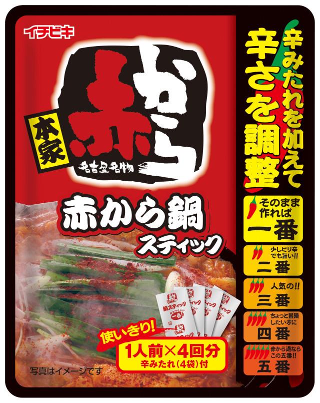赤から鍋スティック (1人前×4袋)  辛みたれ付き