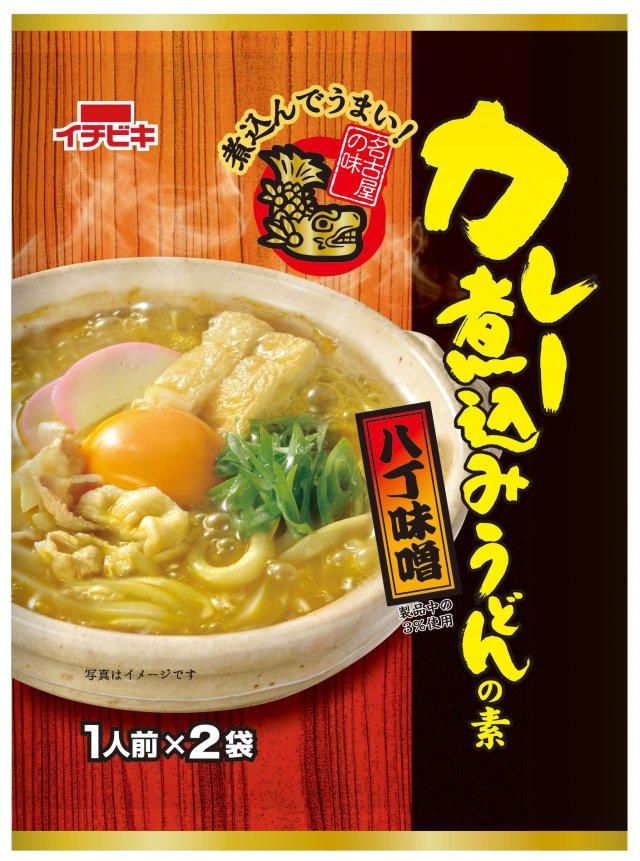 名古屋の味 カレー煮込みうどんの素(40g×2)