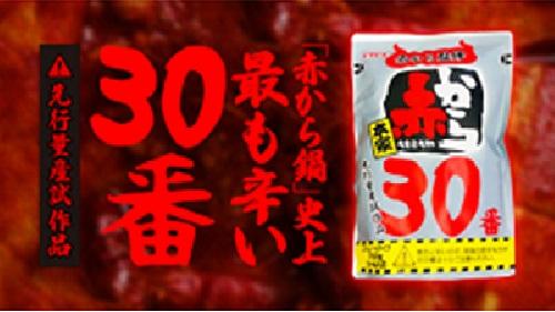 """赤から鍋スープ30番 750g 2個セット【購入における注意点を必読の上、「通信欄」に""""同意します""""と記載下さい】"""