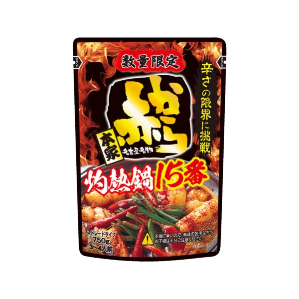 赤から鍋スープ 辛さ:灼熱鍋 15番