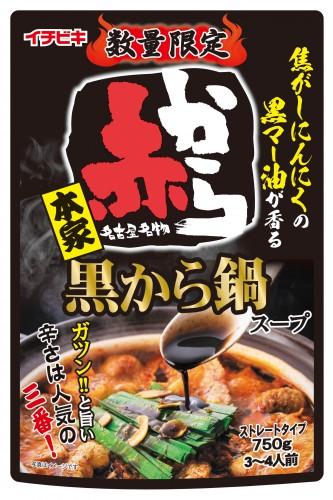 黒から鍋スープ