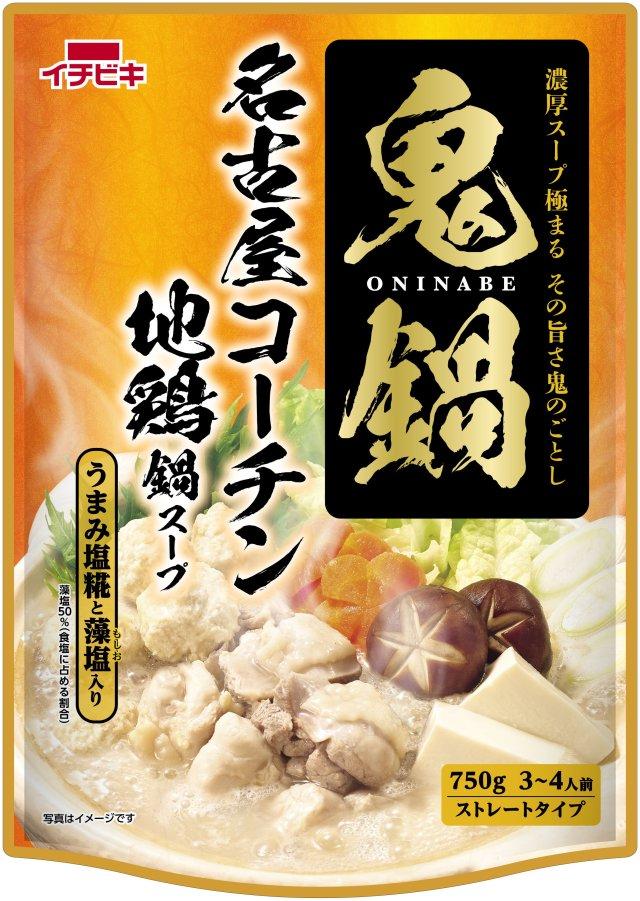 ストレート鬼鍋 名古屋コーチン地鶏鍋スープ