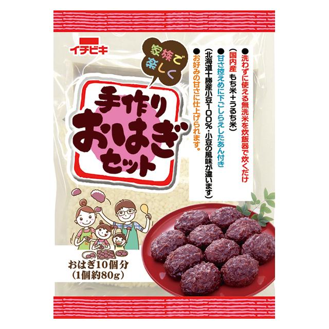 手作りおはぎセット (80g×10個分)