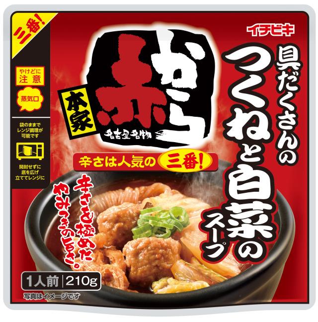 赤からつくねと白菜スープ(210g)