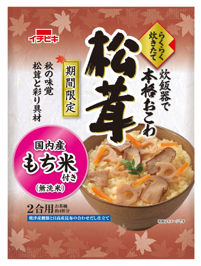 松茸おこわ (国直産もち米)