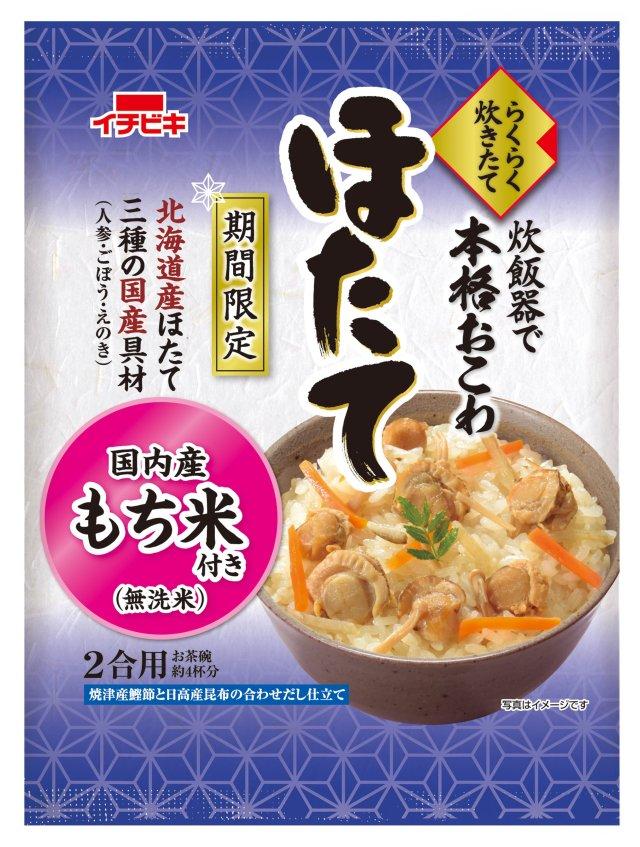 ほたておこわ (国内産もち米) 賞味期限2021.7.17