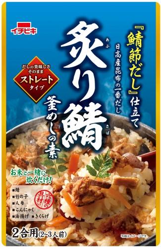 ストレートタイプ 炙り鯖釜めしの素(2合用)