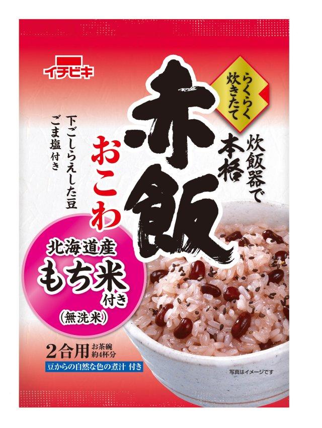 赤飯おこわ (北海道産もち米) 賞味期限2021.7.16