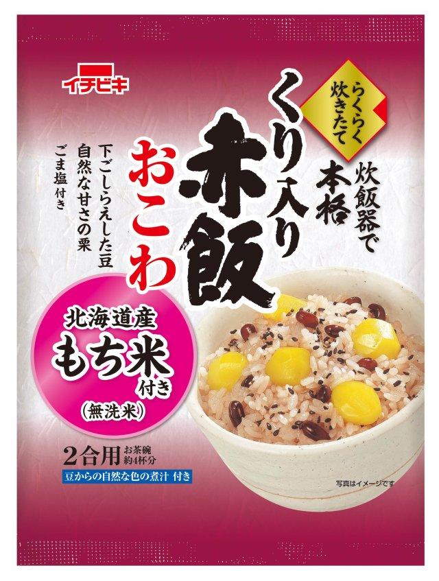 くり入り赤飯おこわ (北海道産もち米)