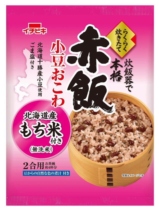 小豆赤飯おこわ (北海道産もち米)
