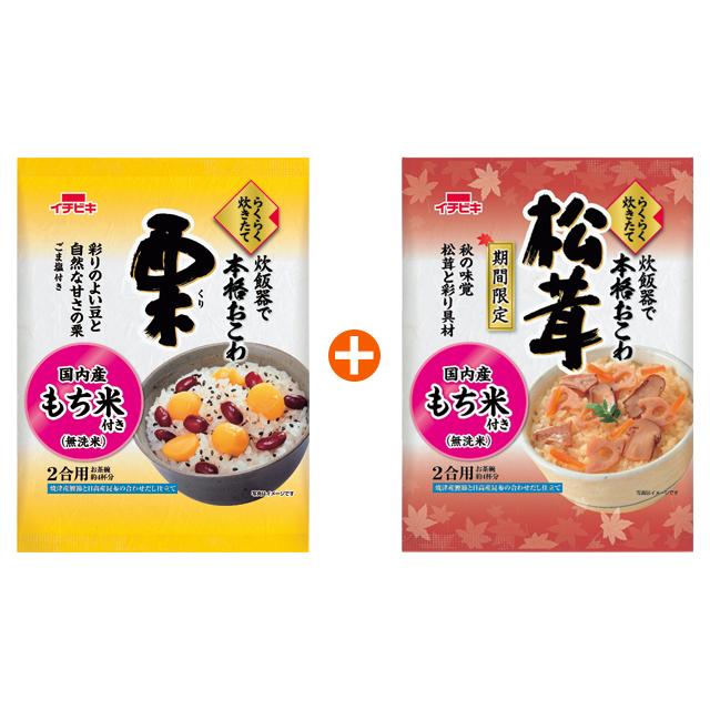 栗おこわ 6個 (国内産もち米) + 松茸おこわ 6個 (国内産もち米)