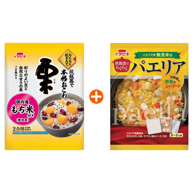 栗おこわ 6個 (国内産もち米) + パエリア 6個 (パエリア用無洗米)