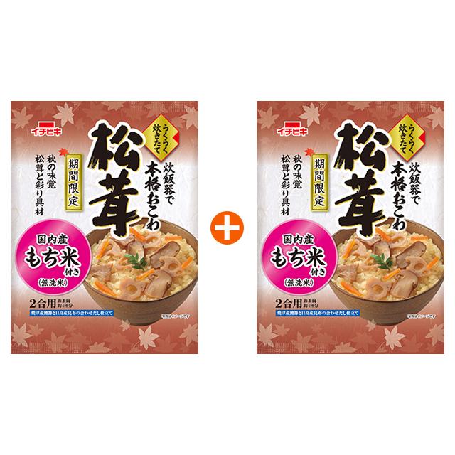 松茸おこわ 6個 (国内産もち米) + 松茸おこわ 6個 (国内産もち米)