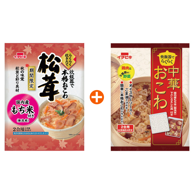 松茸おこわ 6個 (国内産もち米) + 中華おこわ 6個 (国内産もち米)