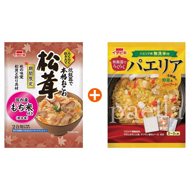 松茸おこわ 6個 (国内産もち米) + パエリア 6個 (パエリア用無洗米)