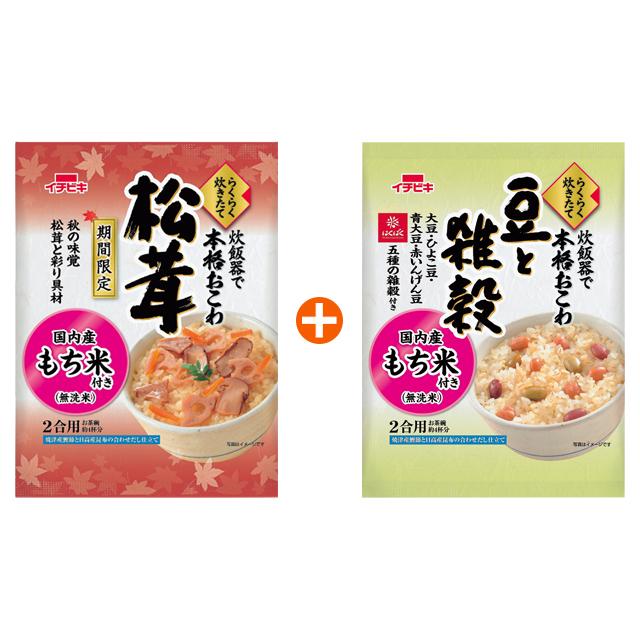 松茸おこわ 6個 (国内産もち米) + 豆と雑穀おこわ 6個 (国内産もち米)