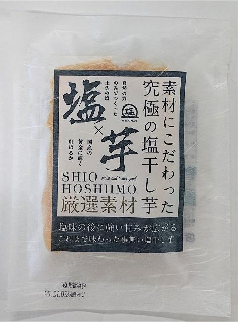塩干し芋(80g ×12)