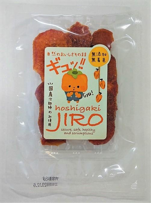 干し柿ジロー(45g)