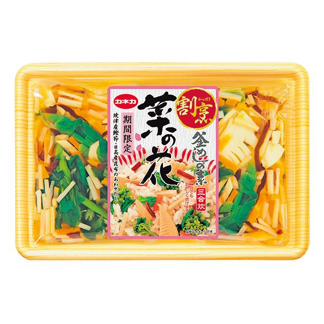割烹 菜の花釜めしの素(3合用)