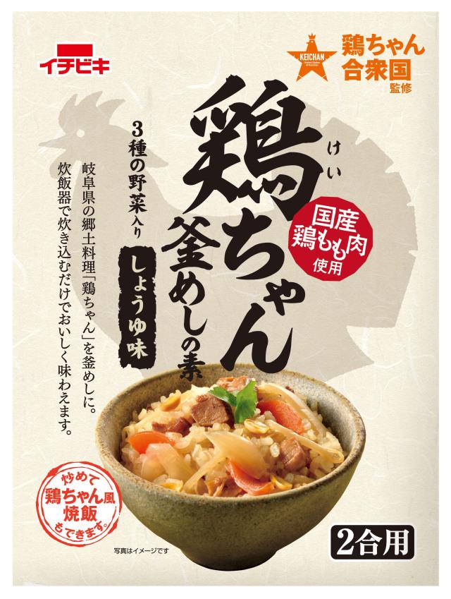 鶏ちゃん釜めしの素 350g (2合用)