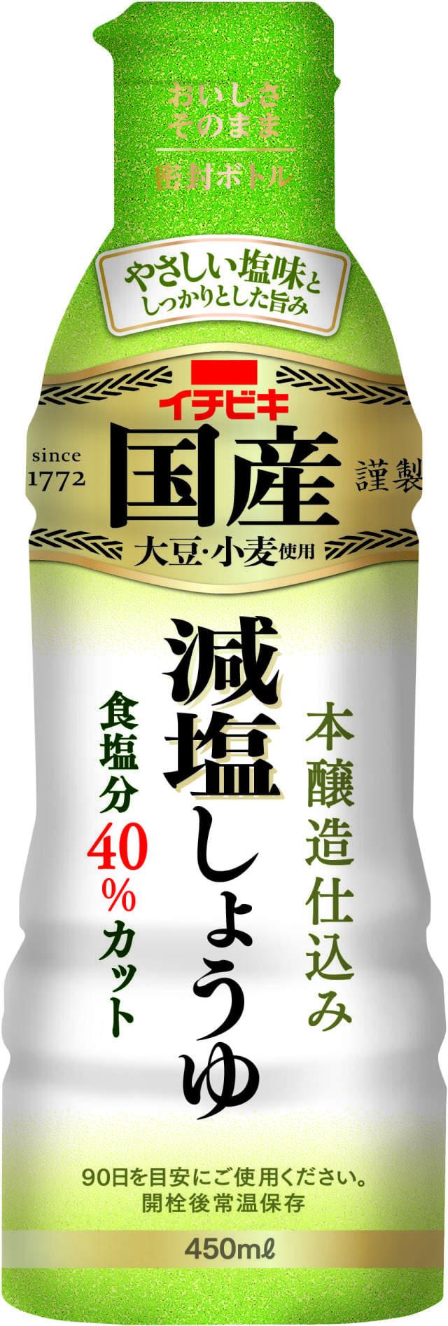 国産減塩しょうゆ 450ml 【10798減塩国産しょうゆ450mlからのリニューアル品】