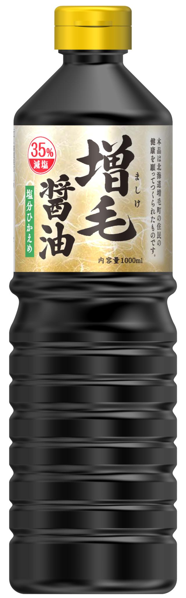 増毛醤油 塩分ひかえめ 1L