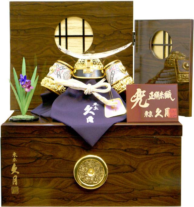 【五月人形】久月作 家紋「伊達 白絲沢瀉縅兜」 コンパクト収納飾り(1021)