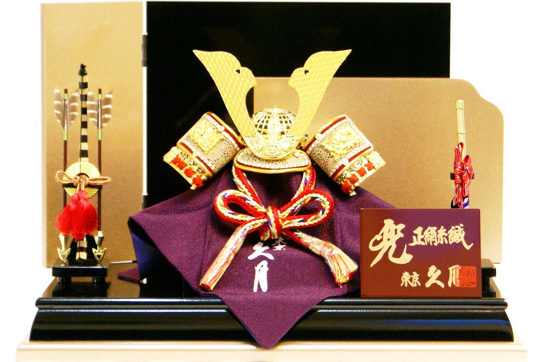 【五月人形】久月作 「正絹 白色肩赤縅兜」 平飾り(1501)