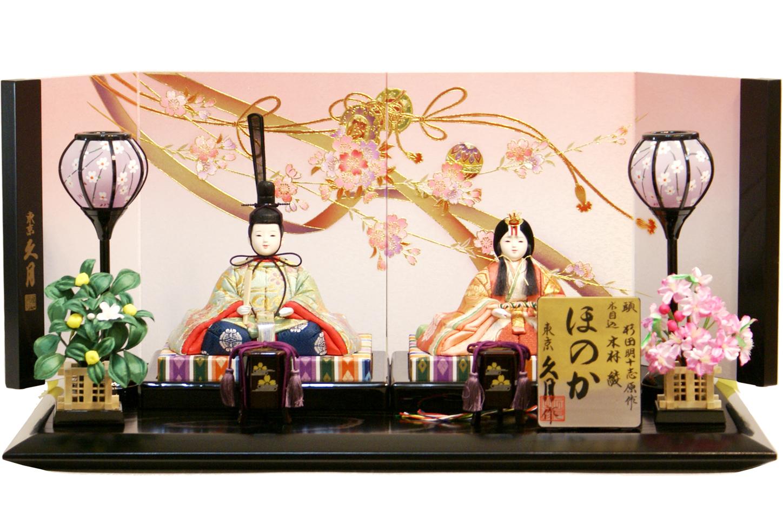 【雛人形】 久月 木村綾作 「ほのか 祥花雛」 木目込み 親王飾り(39619)