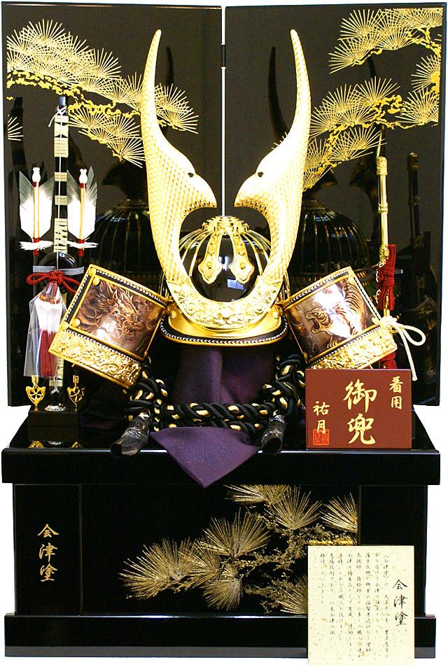 【五月人形】祐月作 会津塗「龍虎 松葉金貫前」 着用兜 収納飾り(515-2)