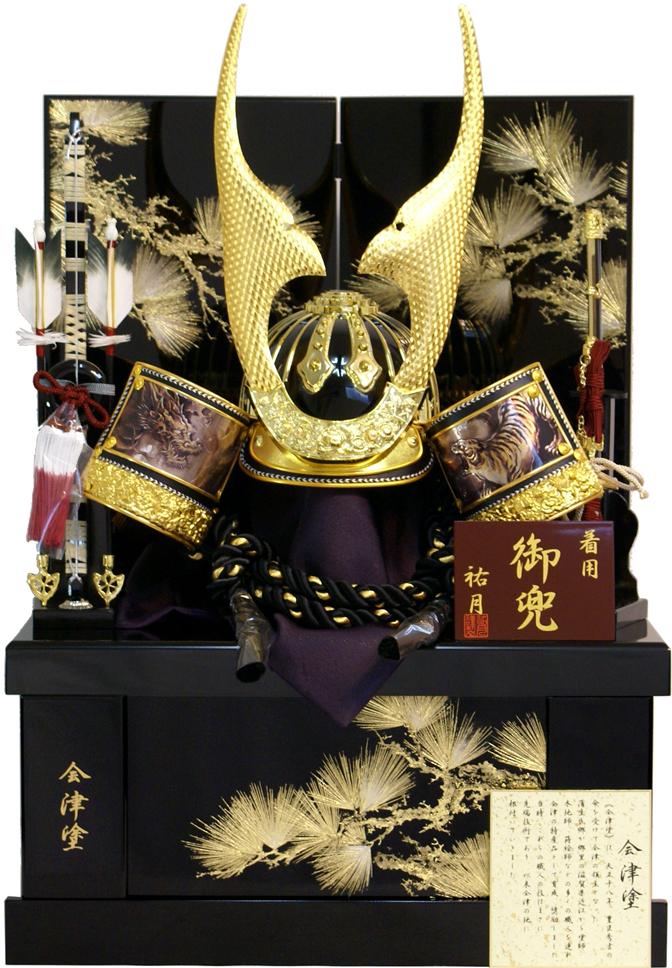 【五月人形】祐月作 会津塗「龍虎 松葉金貫前」 着用兜 収納飾り(515)