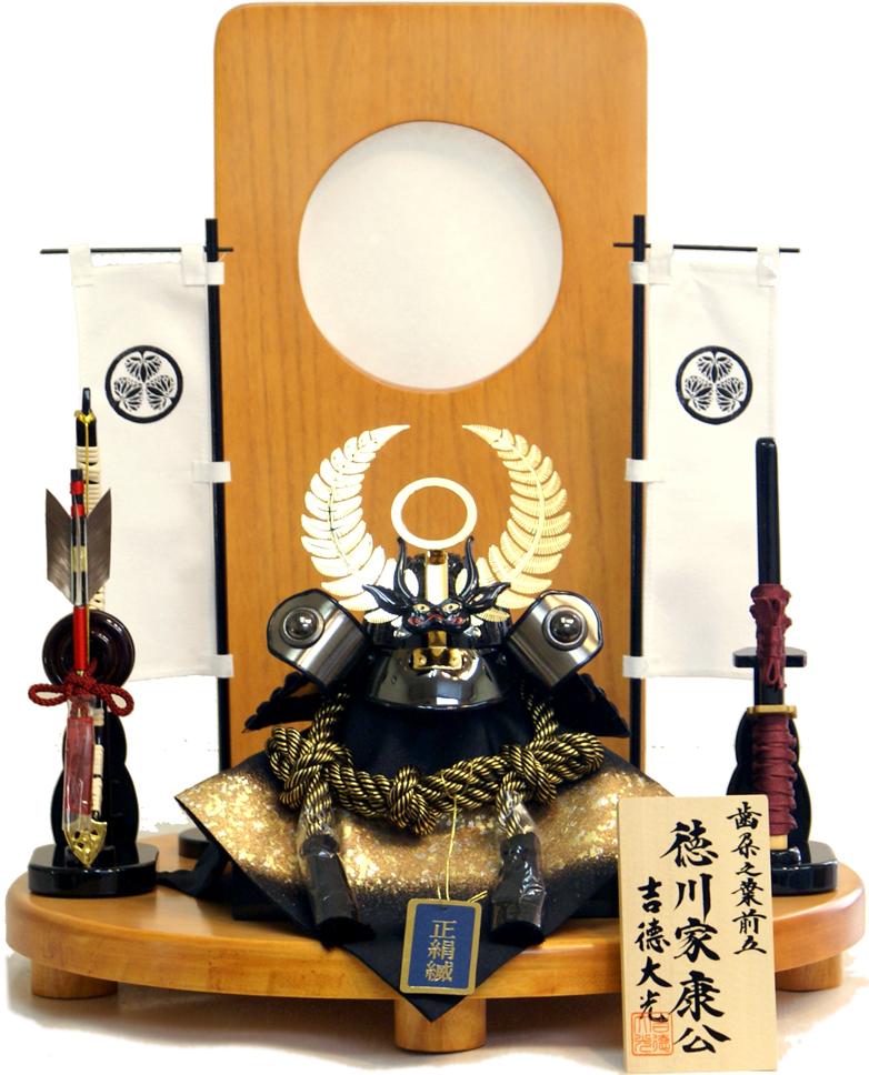 【五月人形】吉徳大光作 「正絹糸縅 徳川家康兜 8号」 平飾り(536-815)