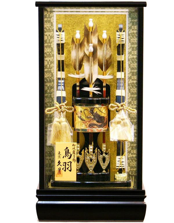 【破魔弓】久月作 「鳥羽」 ケース飾り 13号 (350113)