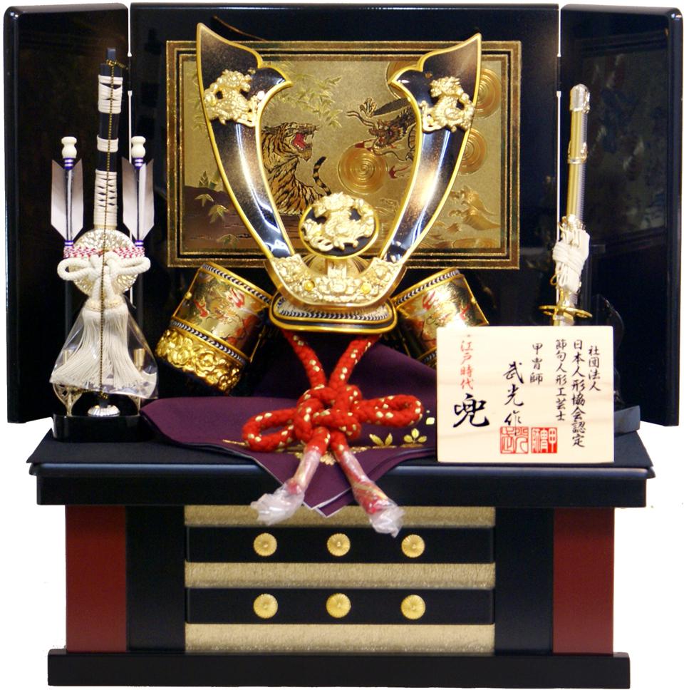 【五月人形】 武光作 「立体乗金具付貫前兜」三曲屏風収納飾り(900)