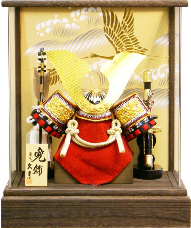 【五月人形】久月作 「御兜」アクリルケース飾り(K51109)