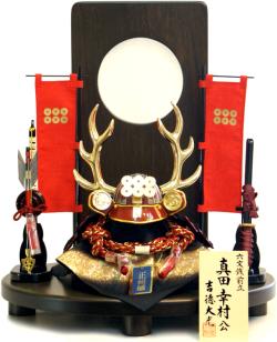 【五月人形】吉徳大光作 「正絹絲縅 真田幸村兜 8号」 平飾り(736-240)