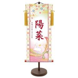 2019年度 新作【納期2週間】桃の節句 名入れ掛け軸 桜にうさぎ《大》スタンド付き