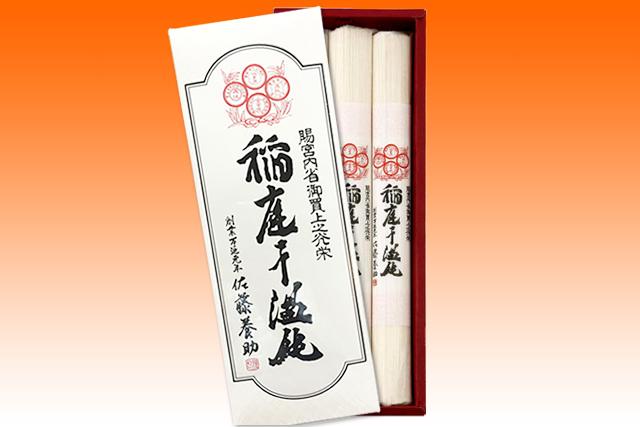 八代目 佐藤養助 稲庭うどん ポイント5倍!(NSY-10)
