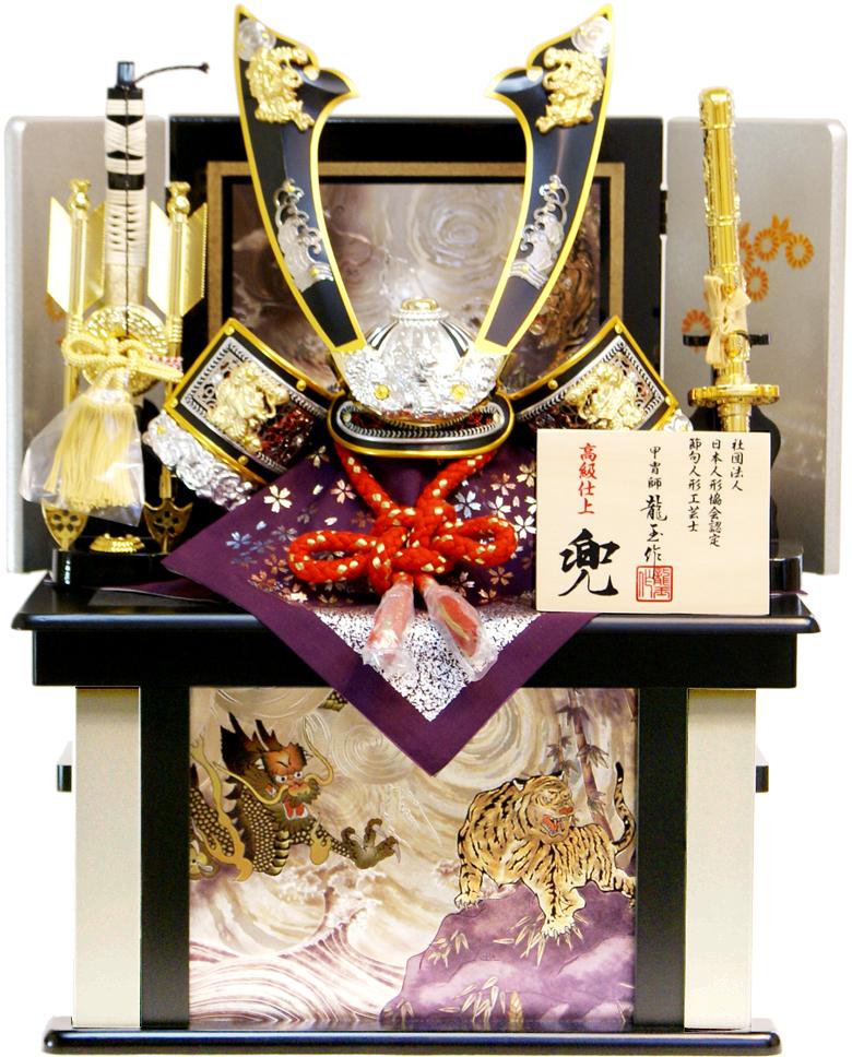 【五月人形】龍玉作 「立体波柄金具付中鍬形兜」収納飾り(RA1007)