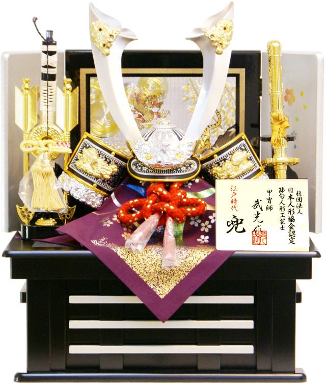 【五月人形】龍玉作 「立体金具付中鍬形兜」収納飾り(G1067)