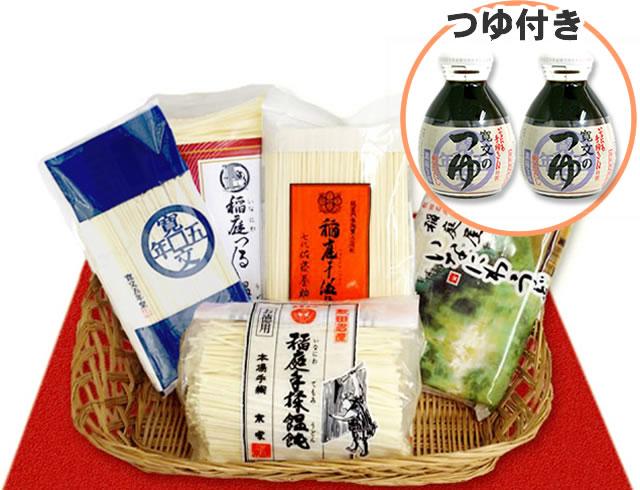 稲庭うどん食べ比べ5点セット(つゆ付き)
