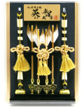 【破魔弓】久月作 「英智」 アクリル 壁掛けケース飾り(150710)